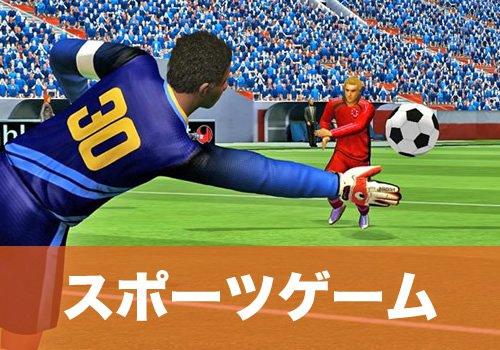 スポーツゲーム