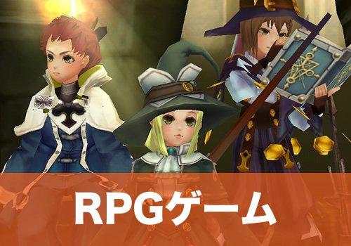 RPGゲーム