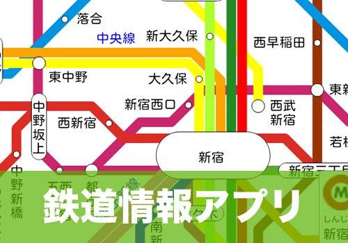 鉄道情報アプリ