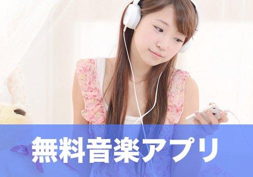 無料音楽アプリ