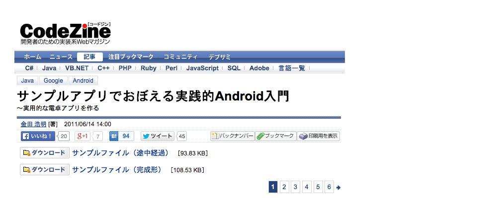 サンプルアプリでおぼえる実践的Android入門
